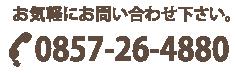 電話:0857-26-4880